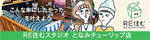 RE住むスタジオ となみチューリップ店