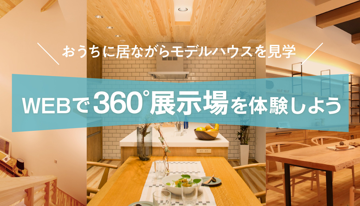 WEB360°展示場体験